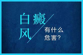 白癜风有什么危害.jpg